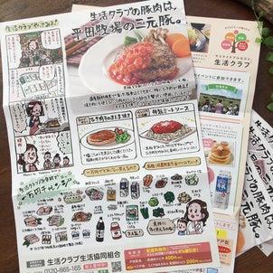 【手描きチラシ】生活クラブやってみよ!(生活クラブ北海道)の画像
