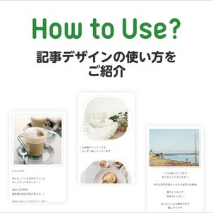 【GWは記事デザインを使ってブログを書こう:第二弾】〜人気の記事デザインをご紹介〜の画像