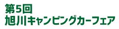旭川キャンピングカーフェア2021
