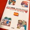 おすすめスペイン語参考書の画像
