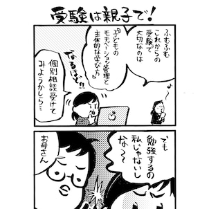 【連載】進学研究室だより38〜受験は親子で!の画像