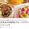 中国茶&フルーツデザインカッティングレッスンの画像
