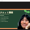ZOOMバーチャル背景とBGMでオンラインイベントに遊び心を♪の画像