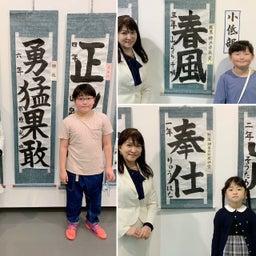 画像 第25回横浜書人会展 の記事より 5つ目
