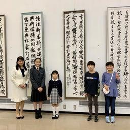 画像 第25回横浜書人会展 の記事より 6つ目