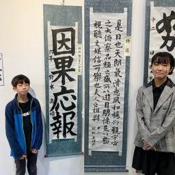 画像 第25回横浜書人会展 の記事より 4つ目