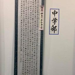 画像 第25回横浜書人会展 の記事より 2つ目