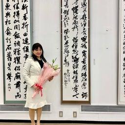 画像 第25回横浜書人会展 の記事より 7つ目