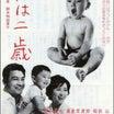 山本富士子の映画 「私は二歳」市川崑監督が育児書を映画化! 山本富士子のお母さん役が微笑ましい!
