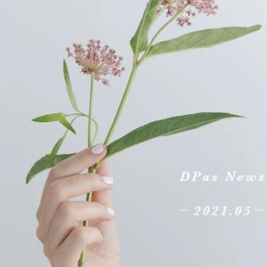 DPas News 5月号の画像