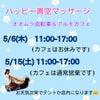 青空マッサージ 5/6(木)・5/15(土)の画像
