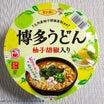 【3月くらいに発売?】サンポーのレアカップ麺「博多うどん 柚子胡椒入り」は98円!