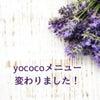 美顔サロン〜yococo〜 施術メニュー変わりました!の画像