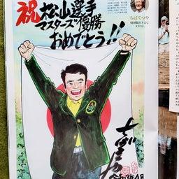 画像 NUMBER 松山選手特集号 の記事より 2つ目