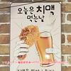 ポスターで韓国語の勉強!の画像