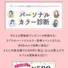 """""""【ラブラ万代×Alice】3年ぶりに!100名診断イベントやります♡""""""""の画像"""