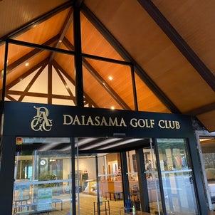 大浅間ゴルフクラブさんにてオーダーイベントします。の画像