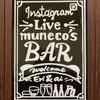 muneco's BARの画像