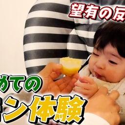 画像 望有、初のレモン!! の記事より