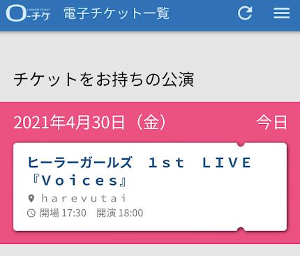 ヒーラーガールズ 1st LIVE