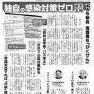 ブラックボランティア「タダボラ」  8 ~学徒・看護師動員~の記事より