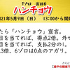 5月9日はスペシャル麻雀大会「ハンチョウ」開催!の画像
