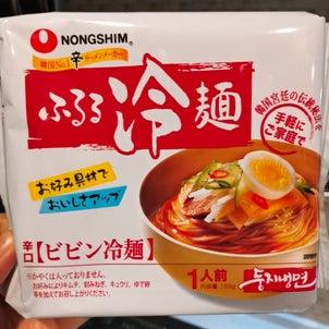 「ふるる冷麺」韓国No1メーカーの水冷麺とビビン冷麺の実力(`・ω・´)の画像