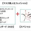 「マスク美人化フェイシャル」講習日程決定の画像