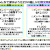 本日14:00-の【みんなで深めよう!EZOの輪LIVE】物販詳細のお知らせです!の画像