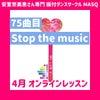 安室奈美恵さん 振付ダンスレッスン Stop the musicオンラインレッスン(75曲目)の画像