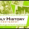 ご先祖様とつながる喜びを教えてくれる貴重な番組、NHK『ファミリーヒストリー』の画像