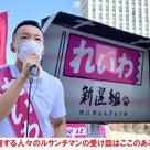【街宣】れいわ新選組代表 山本太郎 鹿児島中央駅 2021年5月2日の記事より