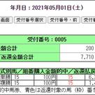 ★土曜新潟3R単勝63倍的中の記事より