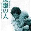 高峰秀子の映画 「恍惚の人」 流行語にもなった有吉佐和子原作の映画化! 森繁久彌が熱演!