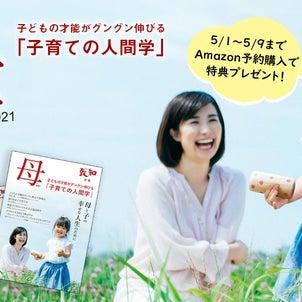 Amazon1位!本質が学べる唯一無二の子育て本。の画像