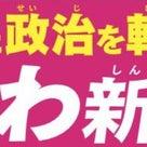 大阪・れいわ新選組「水曜版/週刊大石ちゃん自由自在(仮)」2021年5月5日の記事より