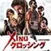 映画「Xing クロッシング」 (DVD観賞)