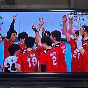 バレーボール観戦!の画像