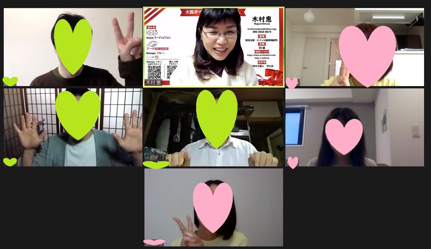 リモート婚活パーティ「Remopa リモパ」オンラインで笑顔で時間共有!またしよっ!