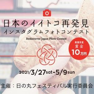 日本のイイトコ再発見の画像