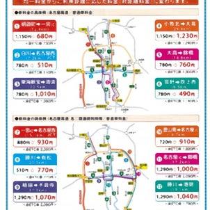 名二環を含む名古屋の高速道路の料金改正(5月1日より)の画像