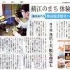 「さばぷら」、福井新聞にも掲載されました。の画像