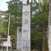"20210503 ""古峯神社20180715"" 3回目の画像"