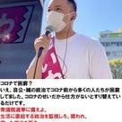 【街宣】れいわ新選組代表 山本太郎 宮崎 山形屋前 2021年5月3日の記事より