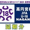 【延期分・試合予定/結果】高円宮杯JFA U-18サッカーリーグ2021 長野県リーグ