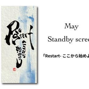 5月はRestaratのタイミング♪の画像