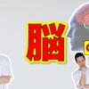"""【脳の進化】  """"今朝の脳""""は""""昨夜の脳""""とは違う!  可能性は無限!の画像"""