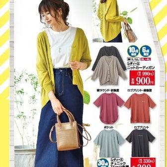 【しまむら購入品】朝一並んでまで欲しかったMUMUさんコラボ300円Tシャツ!