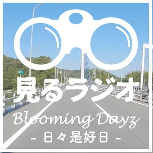 【見るラジオ】2021/05/03|BloomingDays -日々是好日- |倉嶋桃子の画像