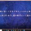 【Youtube動画】5月12日おうし座の新月と5月26日いて座の満月の画像